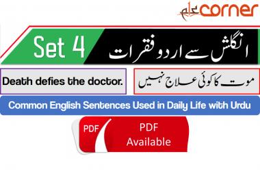 English to Urdu Sentences Spoken English Set 4, With PDF