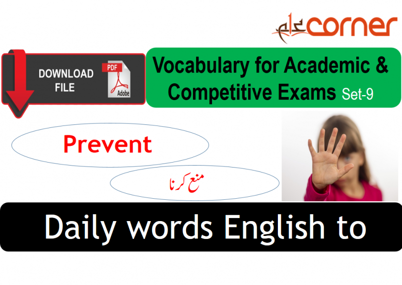 English Vocab with meaning in Urdu - Set 9 - ilmCorner