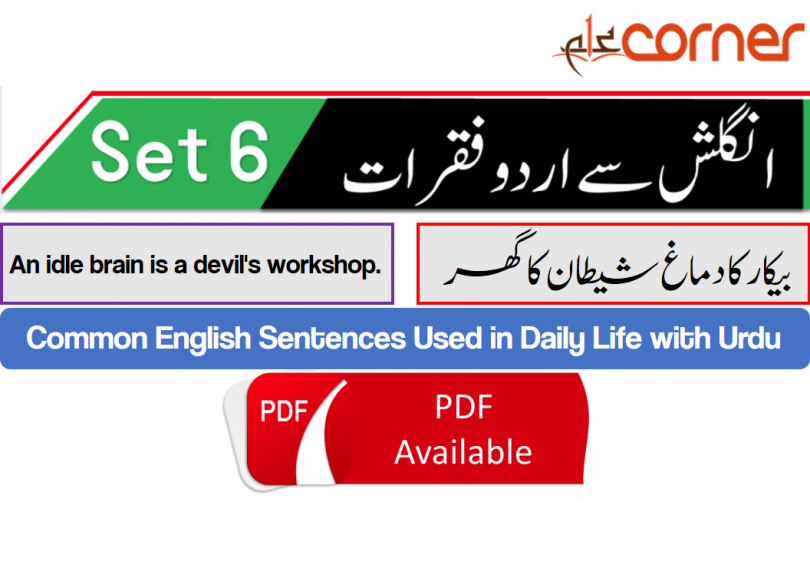 English to Urdu Sentences Spoken English Set 6, With PDF
