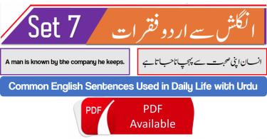 English to Urdu Sentences Spoken English Set 7, With PDF