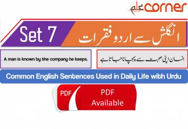 English to Urdu Sentences Spoken English Set 7, With PDF