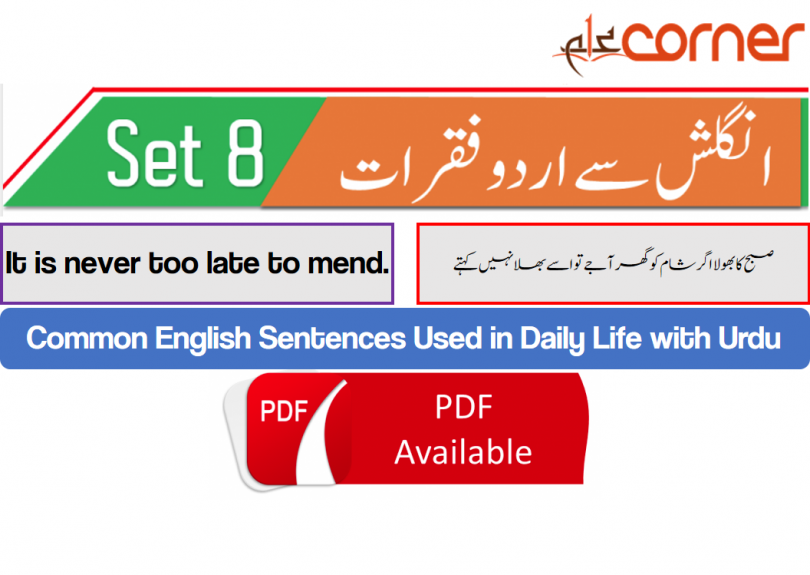 English to Urdu Sentences Spoken English Set 8, With PDF