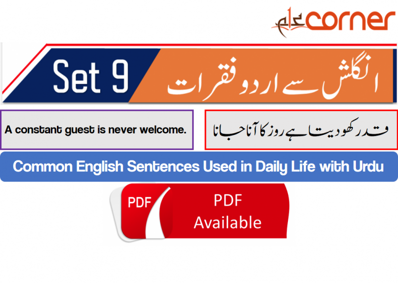 English to Urdu Sentences Spoken English Set 9, With PDF