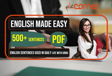 English to Urdu Sentences | Spoken English Set 15, With PDF