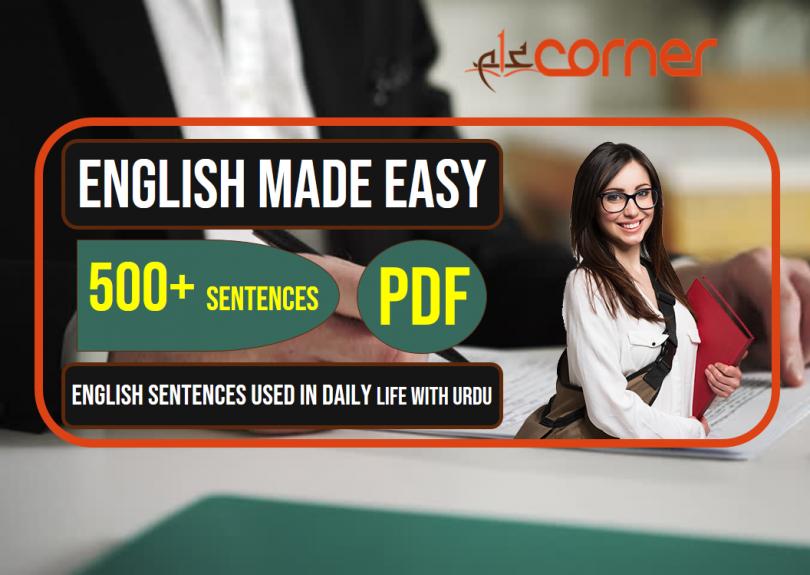 English to Urdu Sentences   Spoken English Set 15, With PDF