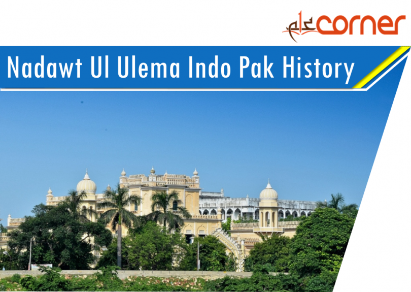 Nadawt Ul Ulema Indo Pak History CSS Notes complete articles. CSS, PMS, IAS UPSC topics for competitive exams. Indian Competitive exams articles