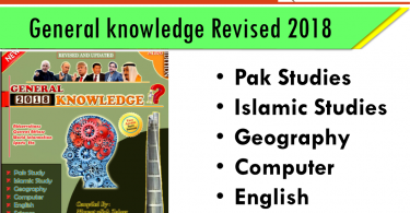 General knowledge Book updated 2018 for CSS PMS PPSC UPSC IAS Military Navy Railway and other Competitive Exams In Pakistan and India
