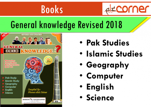 General knowledge Book updated 2018 for CSS,PMS,PPSC,UPSC