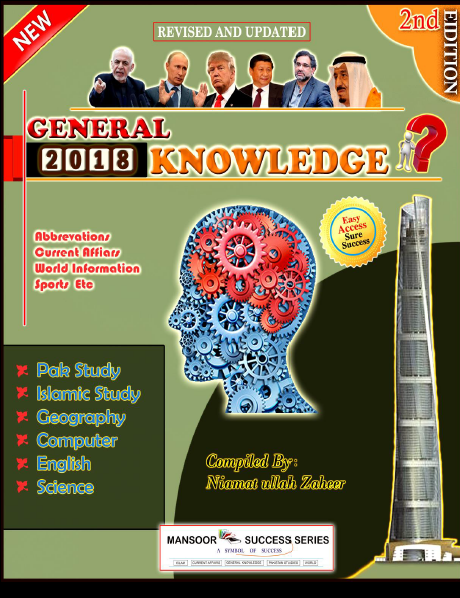 General knowledge Book updated 2018 for CSS,PMS,PPSC,UPSC, IAS, Military, Navy, Railway and other Competitive Exams In Pakistan and India