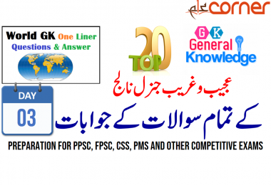 General Knowledge Solved MCQs for PPSC, FPSC, CSS, PMS and other competitive exams | Day 3, with PDF