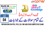 General Knowledge Solved MCQs for PPSC, FPSC, CSS, PMS and other competitive exams | Day 4, with PDF