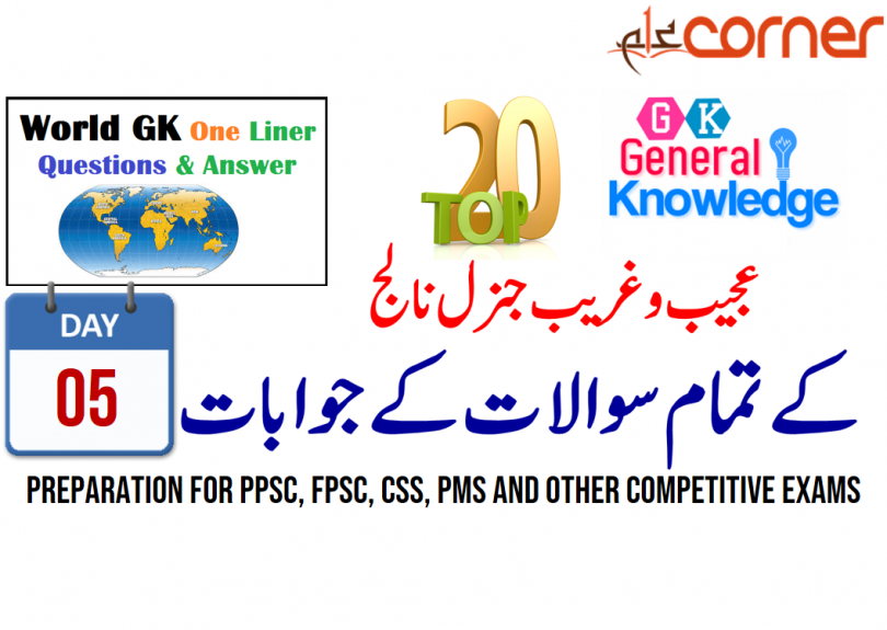 General Knowledge Solved MCQs for PPSC, FPSC, CSS, PMS and other competitive exams | Day 5, with PDF