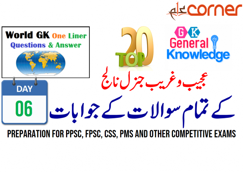 General Knowledge Solved MCQs for PPSC, FPSC, CSS, PMS and other competitive exams | Day 6, with PDF