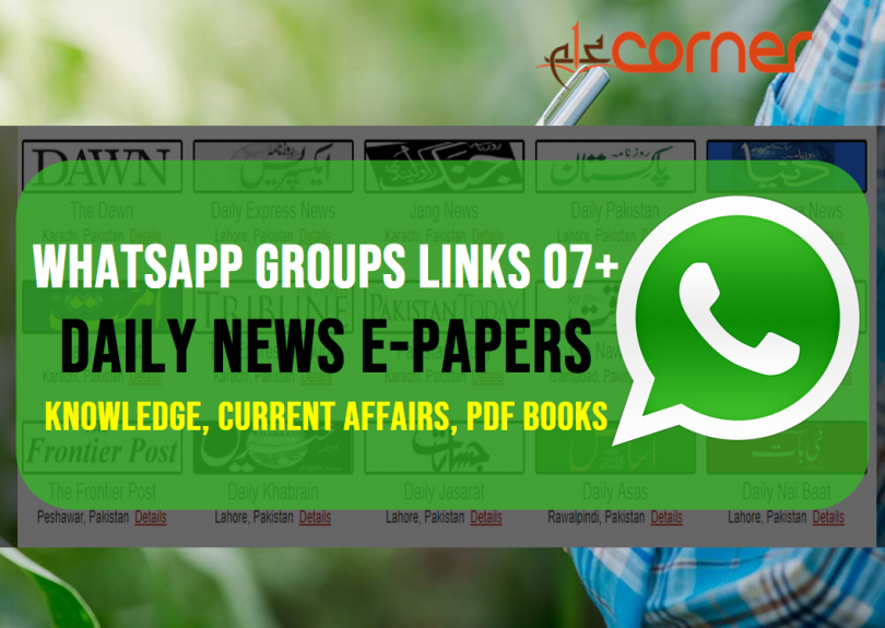 Daily NewsEpaper WhatsApp Groups Links 07+ (Knowledge, Current