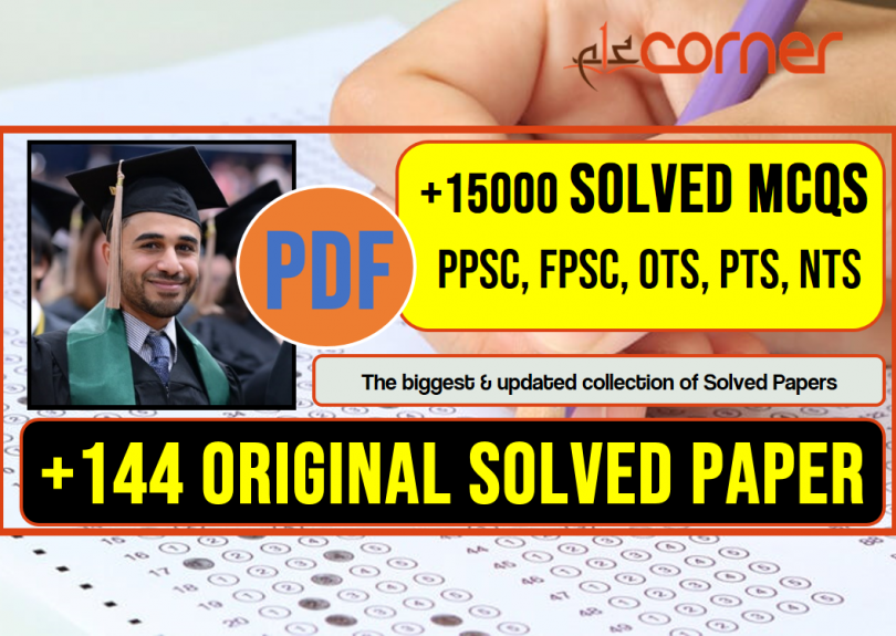 original solved paper ppsc pdf