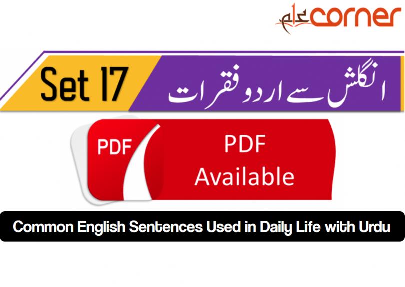 English to Urdu Sentences Spoken English 17