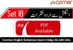 English to Urdu Sentences Spoken English 18