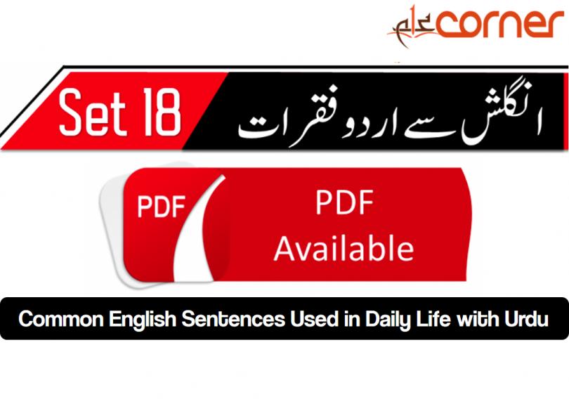 English to Urdu Sentences Spoken English 18