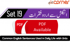 English to Urdu Sentences Spoken English 19