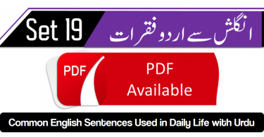 English to Urdu Sentences Spoken English 19