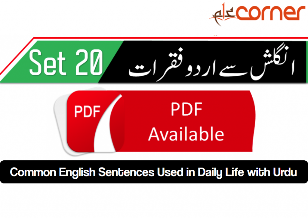 English to Urdu Sentences | Spoken English Set 20, With PDF