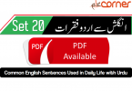 English to Urdu Sentences Spoken English 20