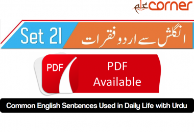 English to Urdu Sentences Spoken English 21