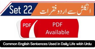 English to Urdu Sentences Spoken English 22