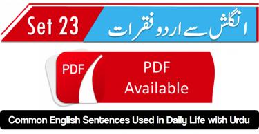 English to Urdu Sentences Spoken English 23
