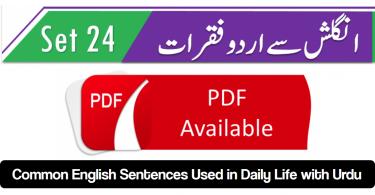 English to Urdu Sentences Spoken English 24