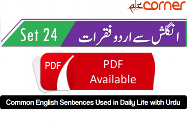 English to Urdu Sentences Spoken English 24