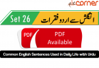 English to Urdu Sentences Spoken English 26