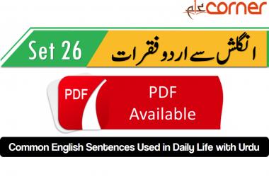 English to Urdu Sentences Spoken English 26