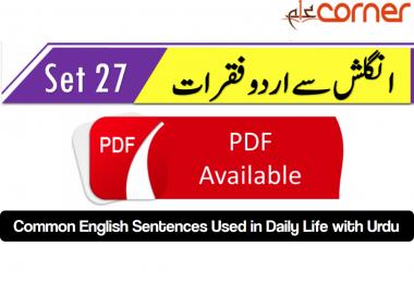 English to Urdu Sentences Spoken English 27