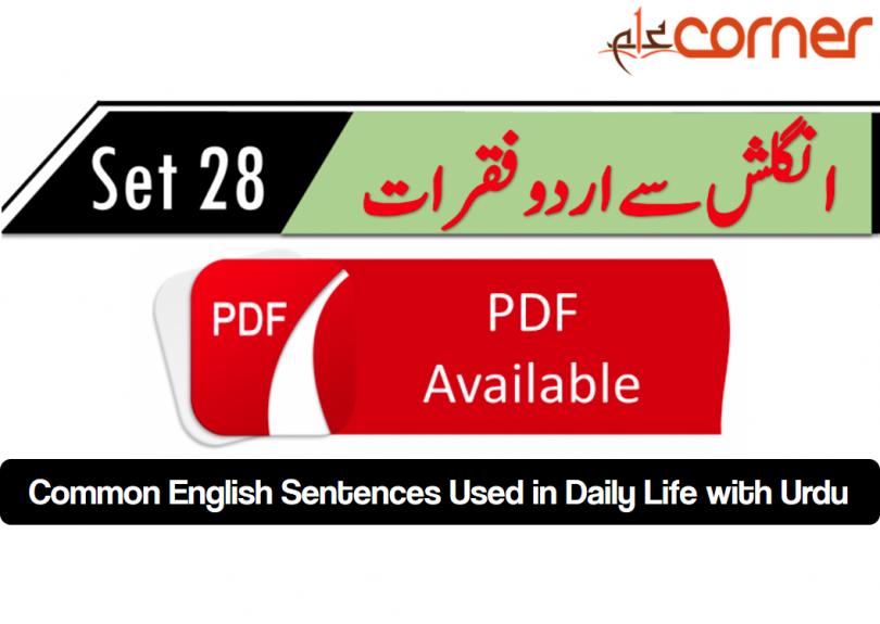 English to Urdu Sentences Spoken English 28