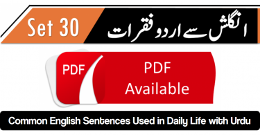 English to Urdu Sentences Spoken English 30