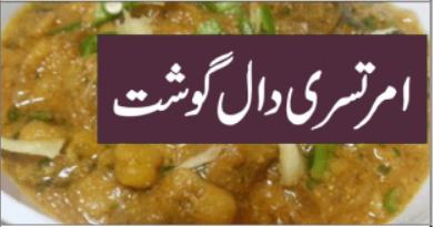 Amratsari Daal Gosht - check ingredients and procedure in booklet below