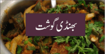 Bhindi Gosht - check ingredients and procedure in booklet below