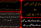Wasif Ali Wasif Quotes In Urdu Pdf | Best Urdu Quotes