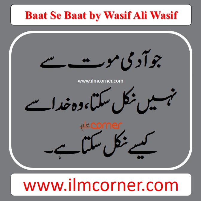wasif ali wasif quotes pdf