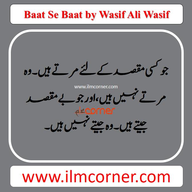 wasif ali wasif english quotes pdf