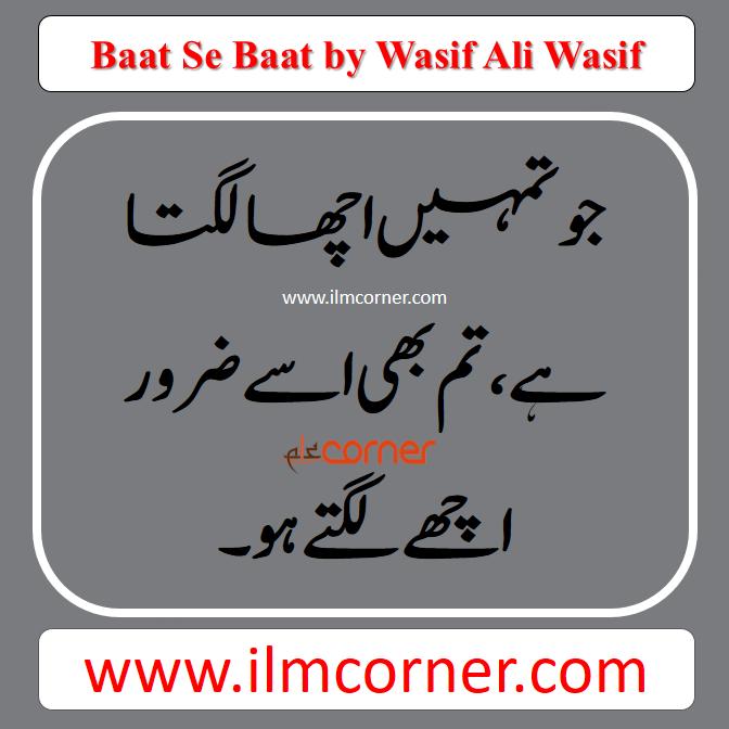 wasif ali wasif sayings pdf
