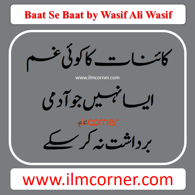 wasif ali wasif best quotes
