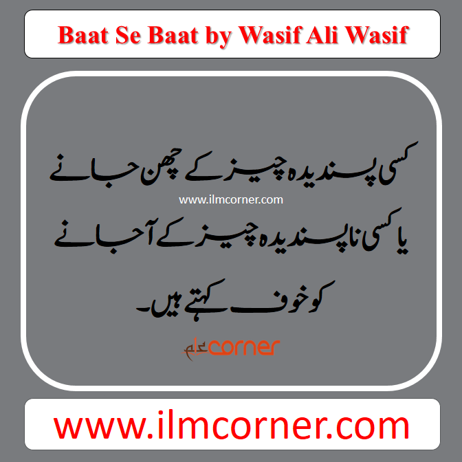 wasif ali wasif famous quotes