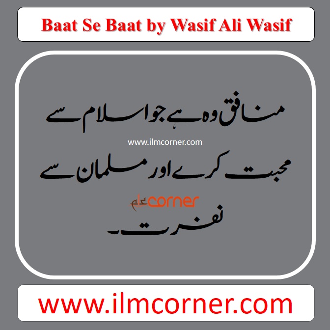 wasif ali wasif english quotes