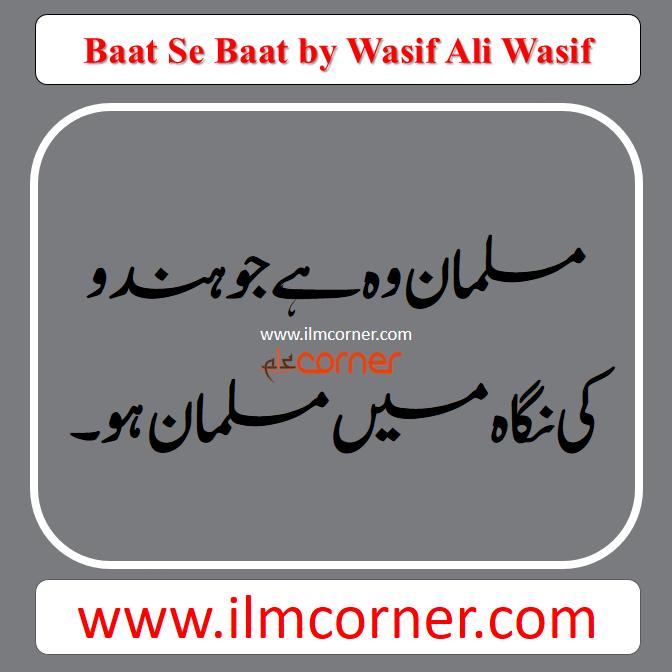 wasif ali wasif sayings