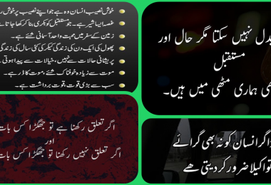 Wasif Ali Wasif books In Urdu Pdf | Famous Urdu Quotes