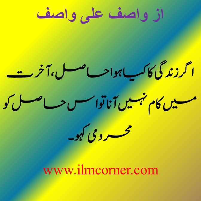 Urdu Motivational Quotes
