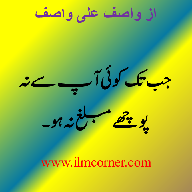 Leadership Quotes In Urdu