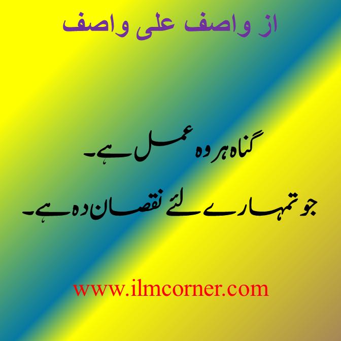 Wasif Ali Wasif Kalam